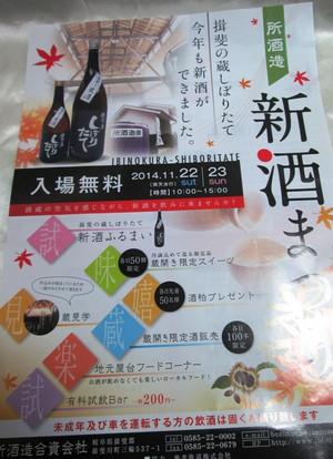 Ibinokura20141101c