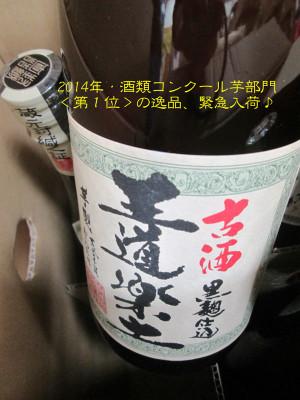Oudourakudokosyu20141109