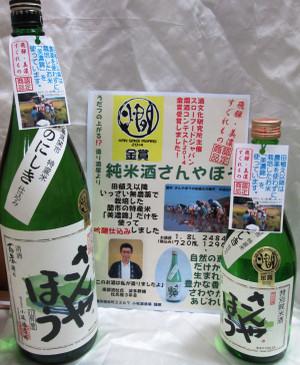 Hyakusyunsanyahou20141114