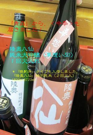 Mutsuhasen20141115