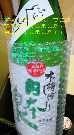 Nihonizumi26by20141115