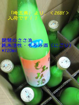 Biwanigori20141122_2