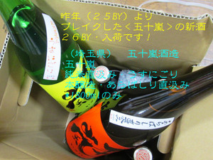 Igarashi26ny20141205