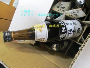 Kikuhime20141208