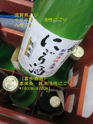 Kirakucho26bynigori20141205