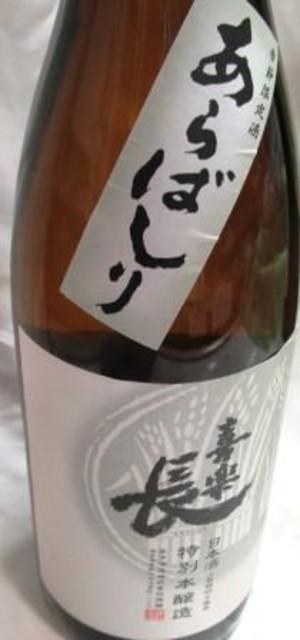 Kirakucho26tharabashiriup