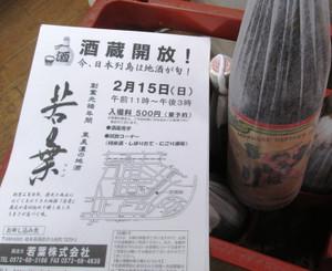 Wakaba20150211