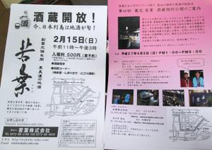 Wakaba20150211b_2