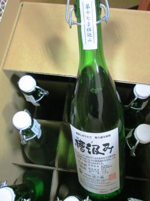 Morinokurafunagamu20150212