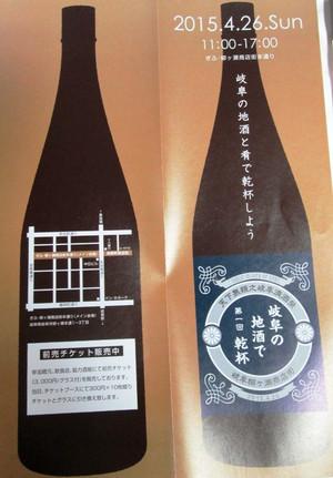 Gifujizake20154026
