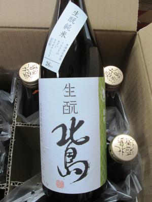Kitajimakimotoomachi20150403