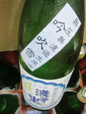 Asajioginfubukimuatu20150406