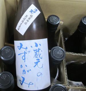 Asajiomizukagami20150406
