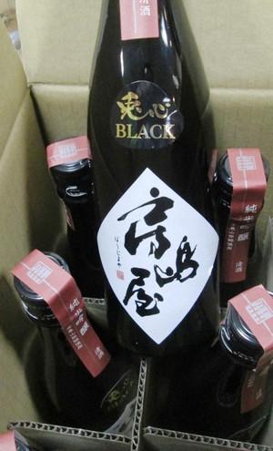 Tokoroblackyamada20150413
