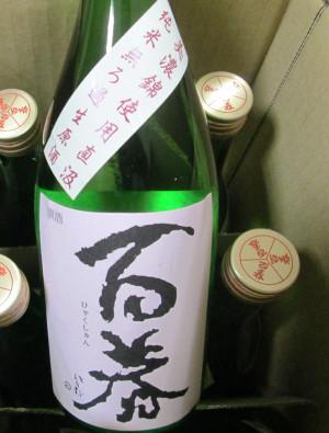 Hyakusyun20150617