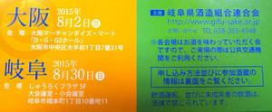 Gifujizakeyou20152