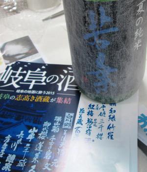 Wakabanatsujyun20150623