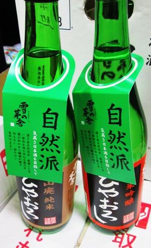 Yukinobousyahiyaoroshi20150903