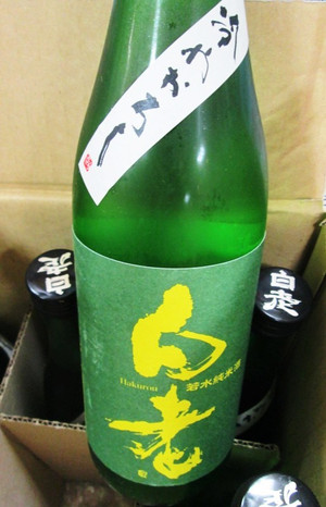 Hakurouaki20150910