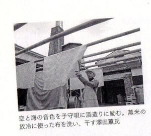 Sawadasyuzou2015aki
