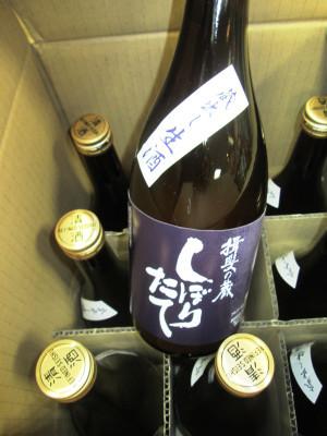 Ibinokurashiboritate20151027
