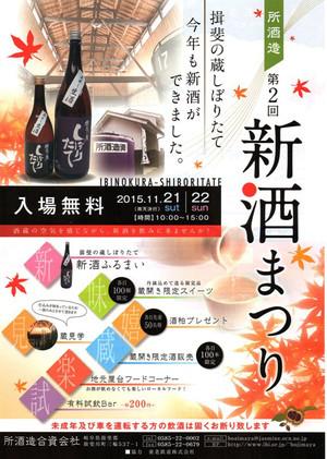 Tokoroshinsyumatsurri2015