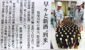 Tokorosyuzougifushinbun20151023a