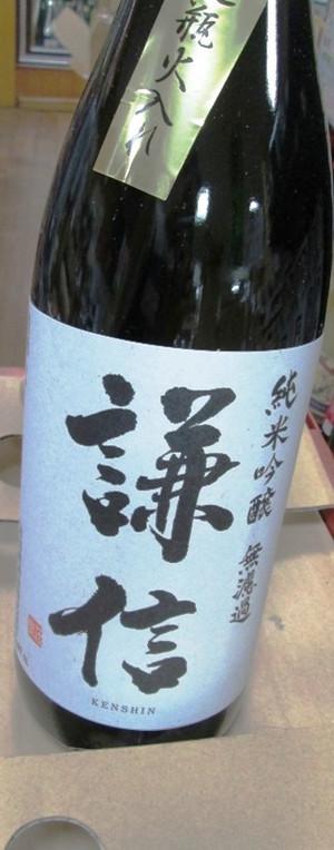 Kenshin20151107