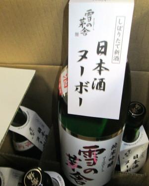Yukinobousya20151119