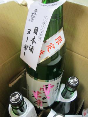 Yukinoboisya27by20151203