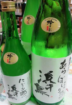 Hamachidori27byshiboritate20151211