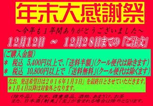 Nenmatsukansya2015