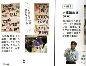 Hyakusyunkosakasyacho20160122