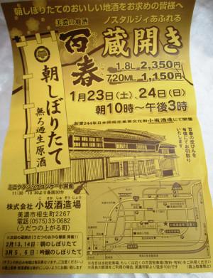 Hyakusyunkurabiraki2016012324