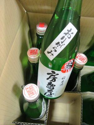 Boujima27bychokarakuchi20160410
