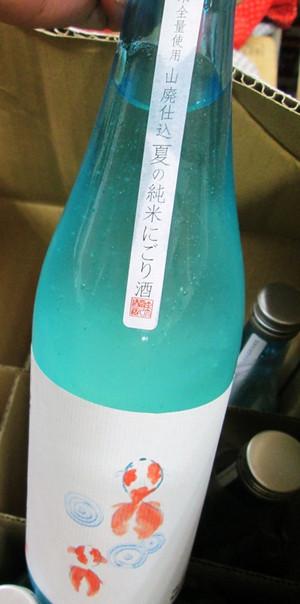 Mifuku27nastu20160528