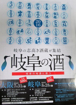 Gifuniyou2016gifuosaka