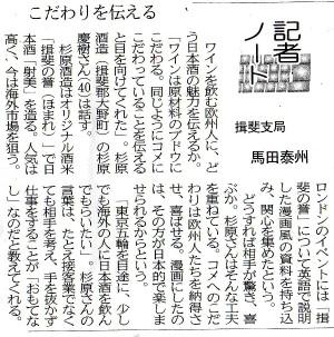 Ibigifushinbun20160715