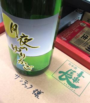 Tsukiyanoyurikago20160801