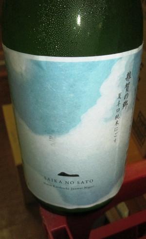 Saikanatsukarakuchinigori20160808
