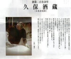 Kubokuramoto2