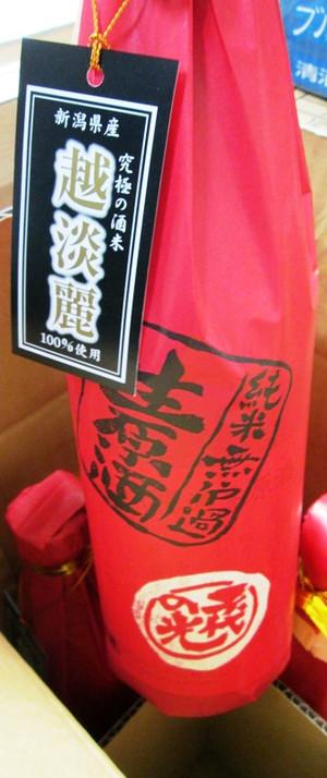 Chiyonohikari28by20161214