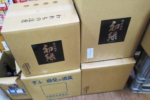 Hatsumidori28by20161219
