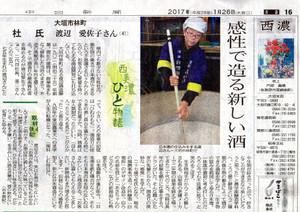Watanabesyuzouchunichi20170126