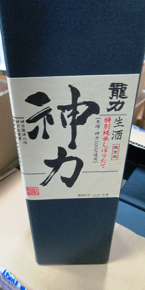Tatsuriki28by20170207