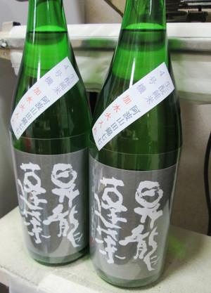 Shoryu4gouki20170321