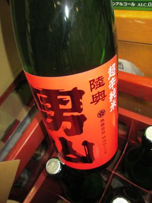 Mutsuotokoyama20170325