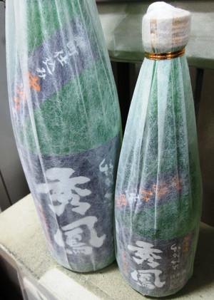 Syuhou28bynakagumi20170414