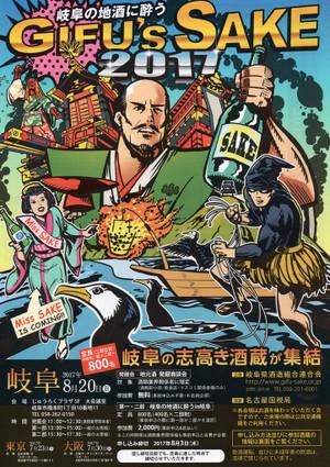 Gifunojizakeniyou2017a