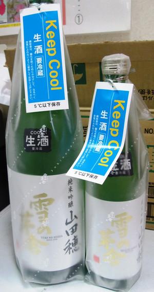 Yukinobousya28by20170807